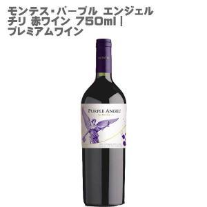 (赤ワイン) モンテス・パープル エンジェル チリ 赤ワイン 750ml|プレミアムワイン