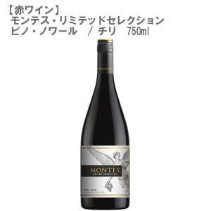 モンテス・リミテッドセレクション ピノ・ノワール チリ 赤ワイン 750ml|don-online01