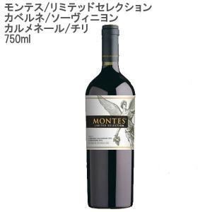モンテス・リミテッドセレクション カベルネ・ソーヴィニヨン-カルメネール チリ 赤ワイン 750ml|don-online01