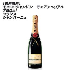 (シャンパン) モエ・エ・シャンドン モエ アンペリアル 750ml フランス シャンパーニュ地方