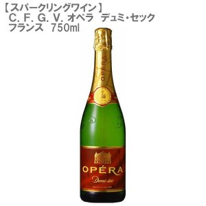 (スパークリング)C.F.G.V.オペラ デュミ・セック フランス スパークリング 750ml don-online01