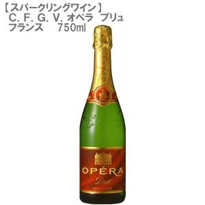 (スパークリング)C.F.G.V.オペラ ブリュ フランス スパークリング 750ml|don-online01
