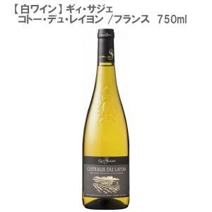(白ワイン)ギィ・サジェ コトー・デュ・レイヨン  フランス 750ml