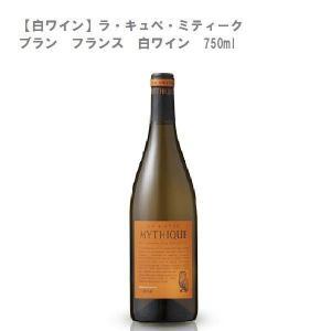 (白ワイン)ラ・キュベ・ミティーク ブラン フランス 白ワイン 750ml