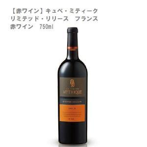 (赤ワイン)キュベ・ミティーク リミテッド・リリース フランス 赤ワイン 750ml