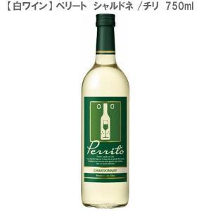 (白ワイン)ペリート シャルドネ チリ 750ml