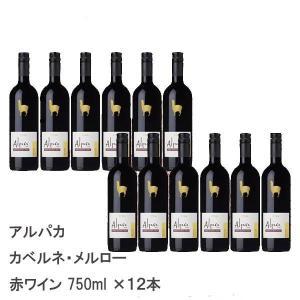 (12本セット)サンタ・ヘレナ アルパカ カベルネ・メルロー NV チリ 赤ワイン 750ml|ワインセット|don-online01