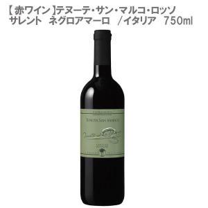 (赤ワイン) テヌーテ・サン・マルコ・ロッソ サレント ネグロアマーロ イタリア 赤ワイン 750ml|don-online01
