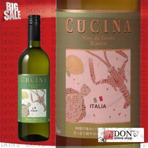 (白ワイン)  クッチーナ ビアンコ イタリア 白ワイン 750ml