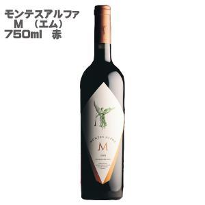 (赤ワイン) モンテス・アルファ エム チリ 赤ワイン 750ml|プレミアムワイン