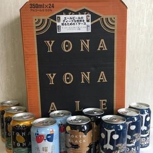 エールビールのディープな世界を知るための1ケース(350ml缶×24本)エールビールセット よなよな...