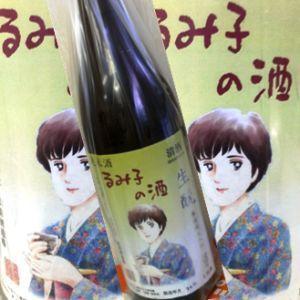 純米酒 るみ子の酒 特別純米 きもと無ろ過火入れ H25BY 1800ml