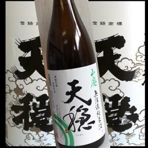 純米酒 天穏 山廃無ろ過純米H29BY1800ml日本酒、辛口、ギフトに don-sayo