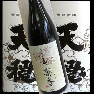 純米吟醸酒 天穏 無窮天穏 齊香(さけ)R1BY1800ml古酒、辛口、ギフトにも don-sayo
