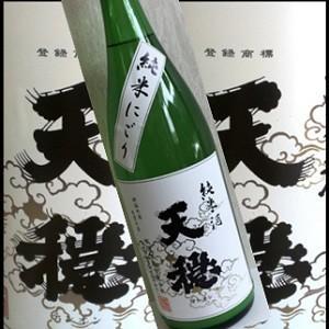 純米酒 天穏にごり酒H30BY 1800ml【日本酒】【辛口】【ギフトにも】 don-sayo