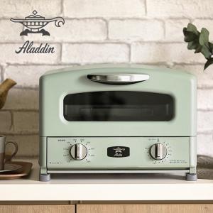 Aladdin アラジン 送料無料 トースター 4枚焼き グリーン おしゃれ オーブントースター グラファイトトースター グリル&トースター|don2