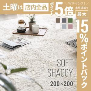 ラグ 洗える シャギーラグ ラグマット マイクロファイバー リビングラグ カーペット 三畳 3畳  洗える ウォッシャブル
