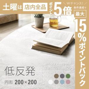 ラグ ラグマット 円形 洗える 三畳 3畳 シャギーラグ リビングラグ カーペット 低反発 約200×200サイズ 防音