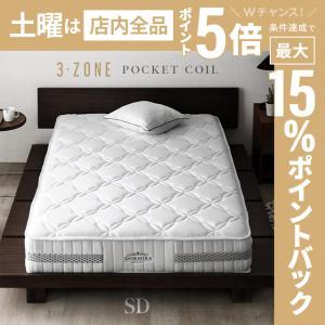 超高密度 3ゾーン マットレス セミダブル 低反発 ポケットコイル マット 快眠 体圧分散 通気性 ...