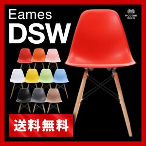 Eames DSW Standard
