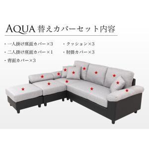 ソファーカバー AQUA 専用ソファーカバー ...の詳細画像2