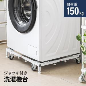 洗濯機 置き台 送料無料 キャスター付き 洗濯機台 洗濯機スライド台 かさ上げ振動吸収台 伸縮式 ストッパー付き 滑り止め付き ステンレス 耐荷重200kg|don2
