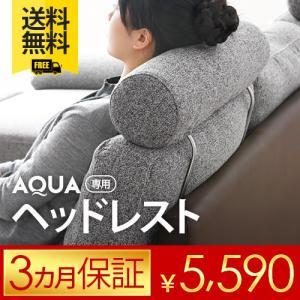 こちらの商品はモダンデコオリジナルソファ「AQUA」専用のヘッドレストです。   サイズ:幅55cm...