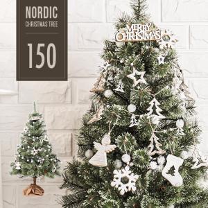 クリスマスツリー おしゃれ 送料無料 北欧 150cm クリスマスツリーセット オーナメントセット LEDイルミネーションライト LEDロープライト 電飾 足元スカート|don2