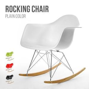 チェア 北欧 送料無料 ロッキングアームシェルチェア RAR デザイナーズ チェアー 椅子 木脚 木...