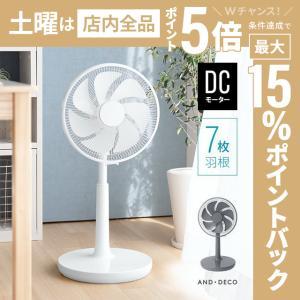 DC扇風機 リモコン付き 送料無料 おしゃれ リビング扇風機 DCファン DCモーター 自動OFFタイマー 液晶パネル SUNRIZE|don2