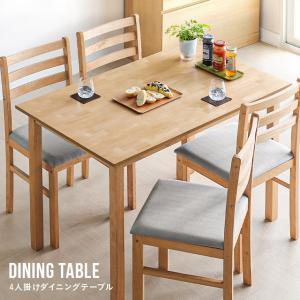 ダイニングテーブル 送料無料 4人掛け 無垢材 テーブル 食卓テーブル 木製テーブル ウッドテーブル 長方形 4人用 四人掛け 四人用 コンパクト 110cm 天然木 北欧の画像