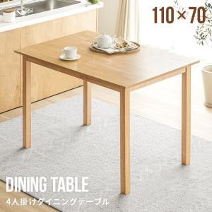 ダイニングテーブル 送料無料 4人掛け 無垢材 テーブル 食卓テーブル 木製テーブル ウッドテーブル...