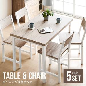ダイニングテーブル 4人掛け 5点セット 送料無料 ダイニングセット ダイニングテーブルセット 食卓テーブル ダイニングチェア 食卓椅子 4脚セット|don2