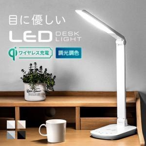 LED デスクライト 送料無料 おしゃれ スタンドライト テーブルライト 卓上ライト 卓上照明 読書灯 無段階調光 調色 USBコンセント付き コードレス充電|don2