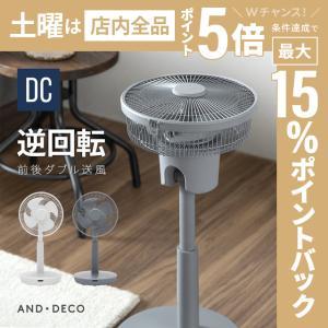 逆回転機能付き サーキュレーター 送料無料 DCモーター サーキュレーターファン エアーサーキュレーター 扇風機 リモコン付き 自動首振り 自動OFFタイマー 静音|モダンデコ