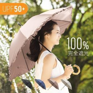 フリル 日傘 送料無料 UVカット 完全遮光 傘 長傘 紫外線カット 遮光率100% 100%遮光 UPF50+ 晴雨兼用 撥水 軽量 持ち手 バンブー 竹 男女兼用 日焼け対策