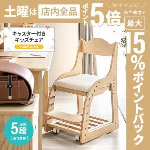 学習椅子 学習チェア 送料無料 木製 高さ調節 おすすめ 子供用チェア 子供用 椅子 子供イス 子供いす ダイニングチェア 学習いす モダンデコ|モダンデコ