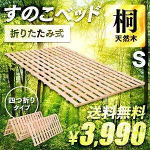ベッド すのこベッド すのこマット 折りたたみ シングル セミダブル ダブル 桐 木製 送料無料 折...