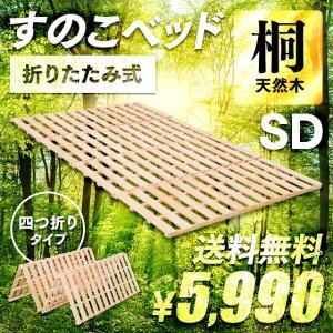 ベッド すのこベッド すのこマット 折りたたみ セミダブル  桐 木製 送料無料 折り畳み コンパクトの写真