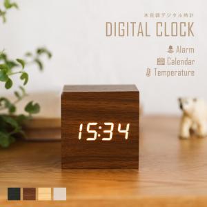 置き時計 置時計 木目調 目覚まし時計 デジタル時計 アラー...