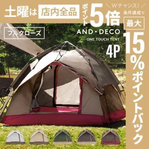 テント ワンタッチテント ビーチテント UVカット 4人用 ...