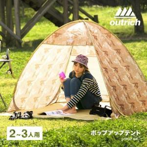 テント ポップアップテント ワンタッチ 簡易テント ドームテント ビーチテント キャンプ 3人用 日よけ|don2