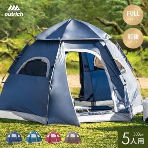 ワンタッチテント 大型 5人用 フルクローズ 両面メッシュ 送料無料  簡易テント サンシェードテント UVカット 紫外線カット 防水|don2