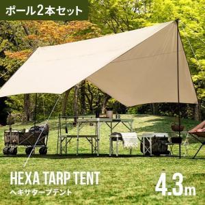 ヘキサタープテント タープテント 送料無料 ヘキサタープ タープ テント ヘキサ テントタープ 簡単...