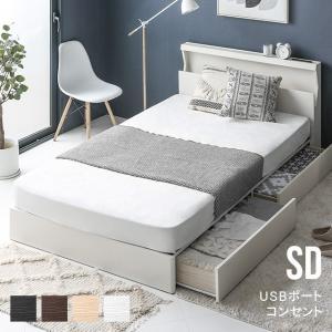 収納ベッド USB コンセント2口 送料無料 セミダブル ベッド ベッドフレーム 収納付きベッド ベ...
