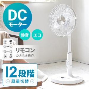扇風機 リビング扇風機 DCモーター  静音 省エネ...