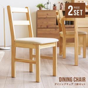 ダイニングチェア 2脚セット 送料無料 チェア イス 椅子 いす 木製チェア 木製イス おしゃれ 北欧 カフェ風 モダン 無垢材の写真