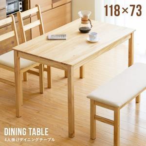 ダイニングテーブル 4人掛け 送料無料 テーブル 木製テーブル 食卓テーブル おしゃれ 北欧 カフェ風 モダン 無垢材 幅118cm 高さ73cm 4人用の写真