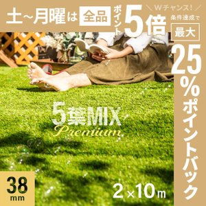 5葉MIX プレミアム人工芝 芝丈38mm 2×10m