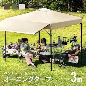 タープテント 3m 送料無料 オーニング オーニングタイプ シルバーコーティング ワンタッチタープテント 軽量 日よけ UVカット 防水 モダンデコ モダンデコ